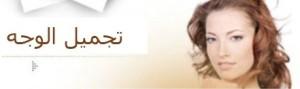 تجميل الوجه في لبنان
