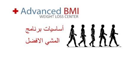 أساسيات برنامج المشي الافضل
