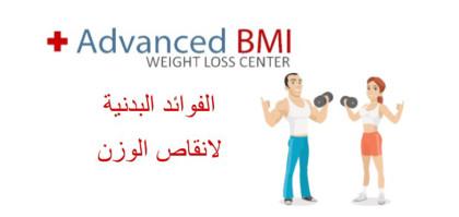 الفوائد البدنية لانقاص الوزن
