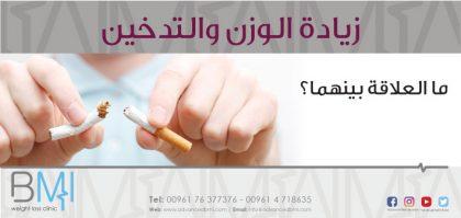 زيادة الوزن بعد الإقلاع عن التدخين