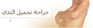 تجميل الثدي وتكبير الصدر في لبنان