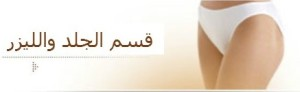قسم الجلد والليزر في لبنان