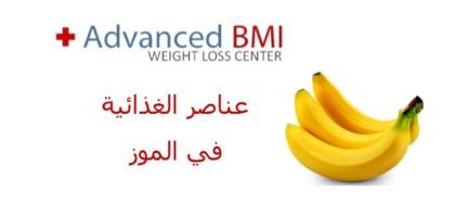 عناصر الغذائية في الموز