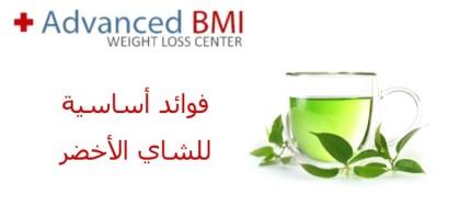 فوائد أساسية للشاي الأخضر