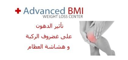 تأثير الدهون على غضروف الركبة و هشاشة العظام