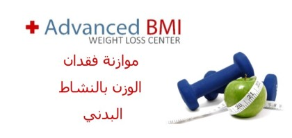 موازنة فقدان الوزن بالنشاط البدني