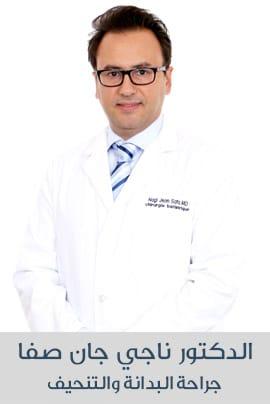 الدكتور ناجي جان صفا - جراحة البدانة والتنحيف
