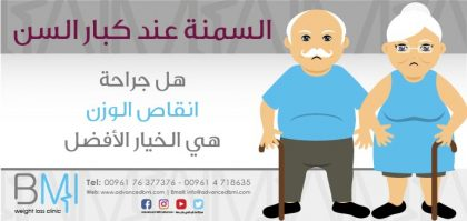 السمنة المفرطة عند مرضى كبار السن