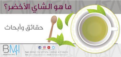 ما هو الشاي الأخضر