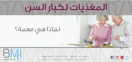 المغذيات لكبار السن