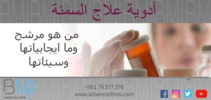إيجابيات وسلبيات أدوية علاج السمنة
